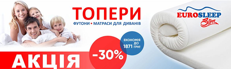 Слим -30%